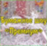 бумага 2.jpg