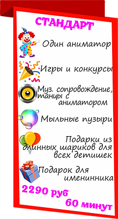 Стандарт.png