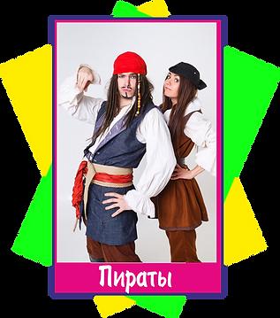 пираты1.png