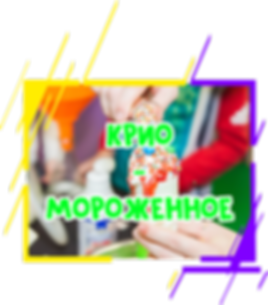 крио.png