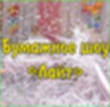 бумага 1.jpg