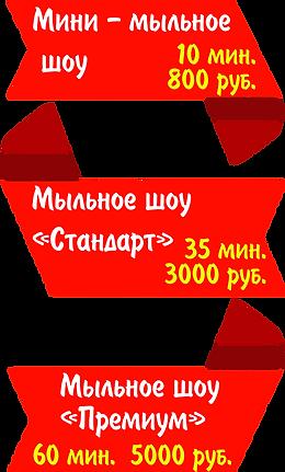 ЦЕНЫ МЫЛО.png