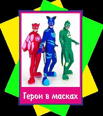 герои в масках.png