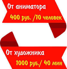 цены аквагрим.png