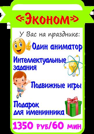 эконом.png