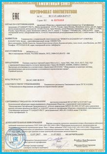 TP TC 012_2011 Certificate.jpg