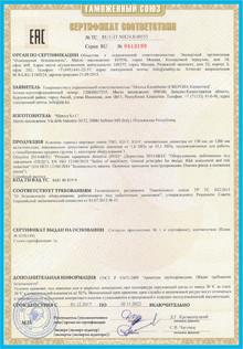 TP TC 032_2013 Trunnion Ball Valves Cert