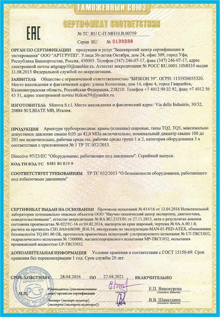 TP TC 032_2013 Floating Ball Valves Cert