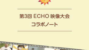 ECHO映像大会コラボノート!!!【会員限定】