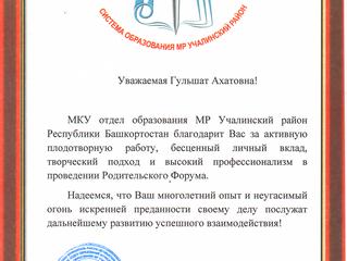 """""""Родительский форум"""" в МР Учалинский район РБ"""