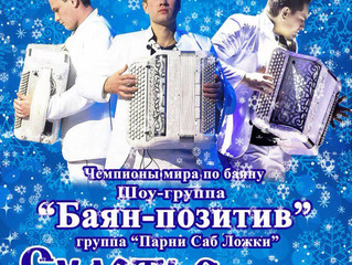 """Шоу-группа """"Баян-позитив"""""""