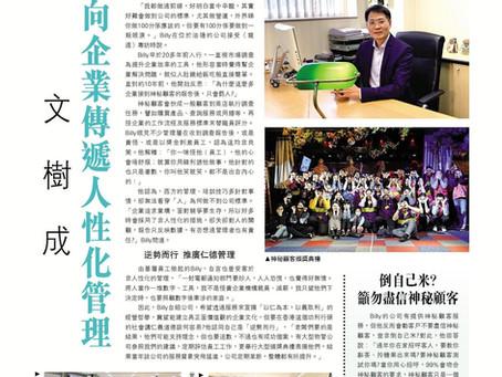 (2020-3-4) Kowloon Post Interview 龍週報道