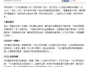 (2016-09-14) Recruit Magazine Interview 【神秘顧客3大秘技】大公開