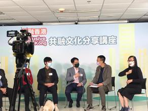 萬賢堂獲邀主席「共融文化分享講座」