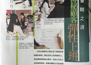 (2016-07-14) 【Job Finder】Magazine Interview 萬賢堂接受【青雲路】雜誌獨家訪問