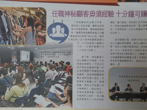 "(2016-09-09) Job Market Magazine ""Mystery Shoppers"""