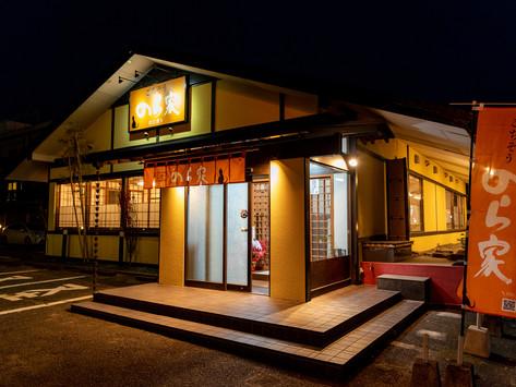 松江町通り ごちそう のら屋 ㊗開店