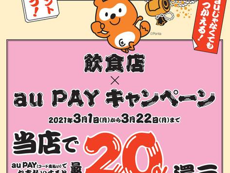 au PAY 飲食店キャンペーン始まりました!
