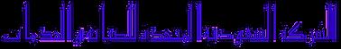 USMS, USMSofficial, Jeddah Landscaping