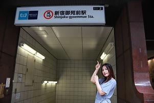 新宿御苑前駅の写真