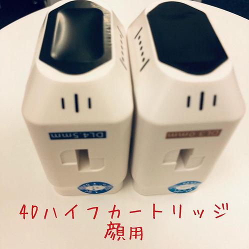 4Dハイフカートリッジ 顔【税込み・送料込み・新品】