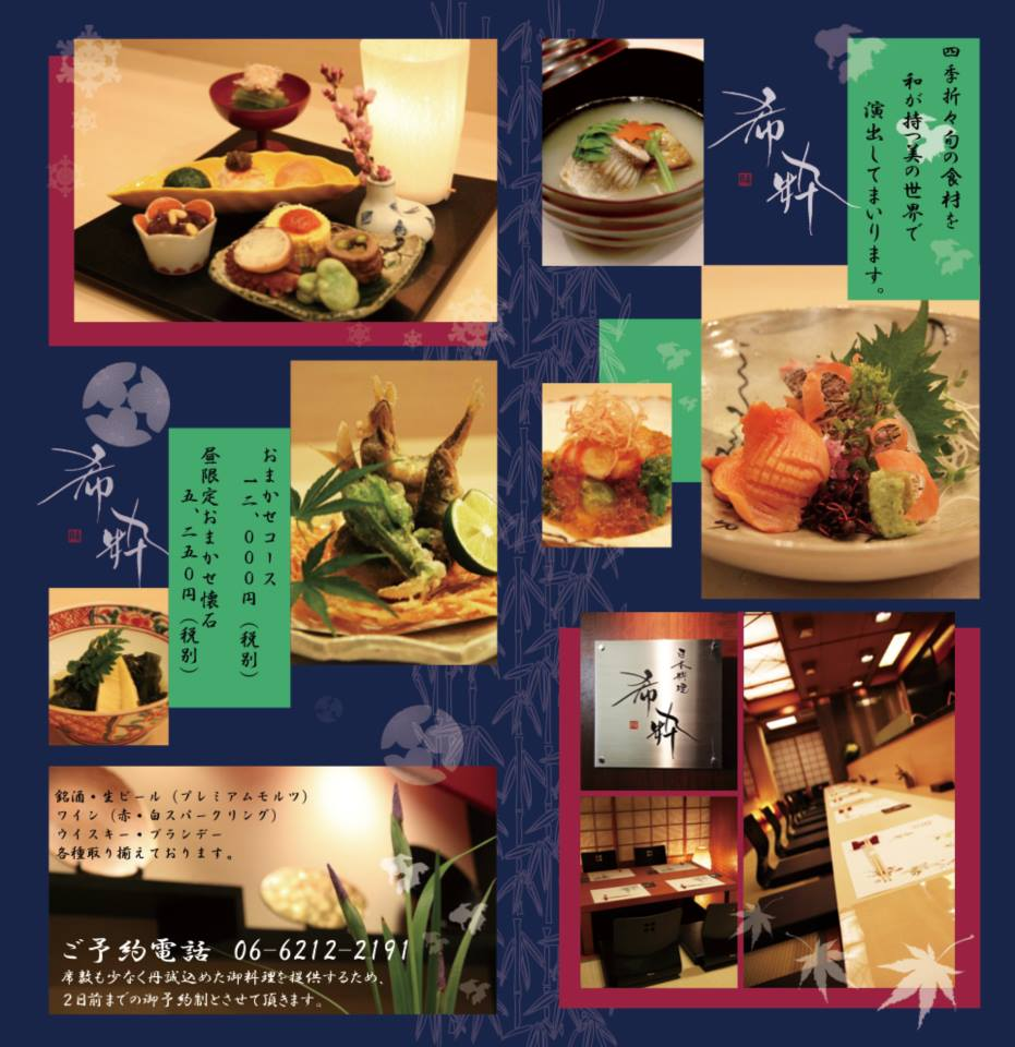Japanese restaurant1