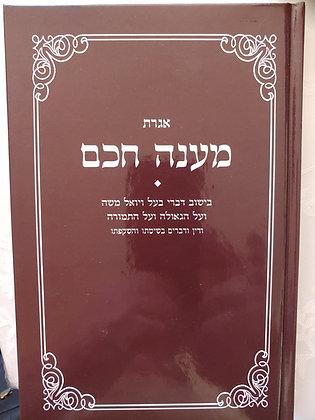 Maana Chocham (Hebrew)
