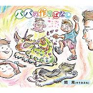 HR_papanotukuribanashi_1.jpg