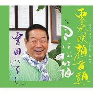 HR_tokyoegaoondo_1.jpg