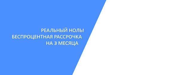 rassrochka_rus.png
