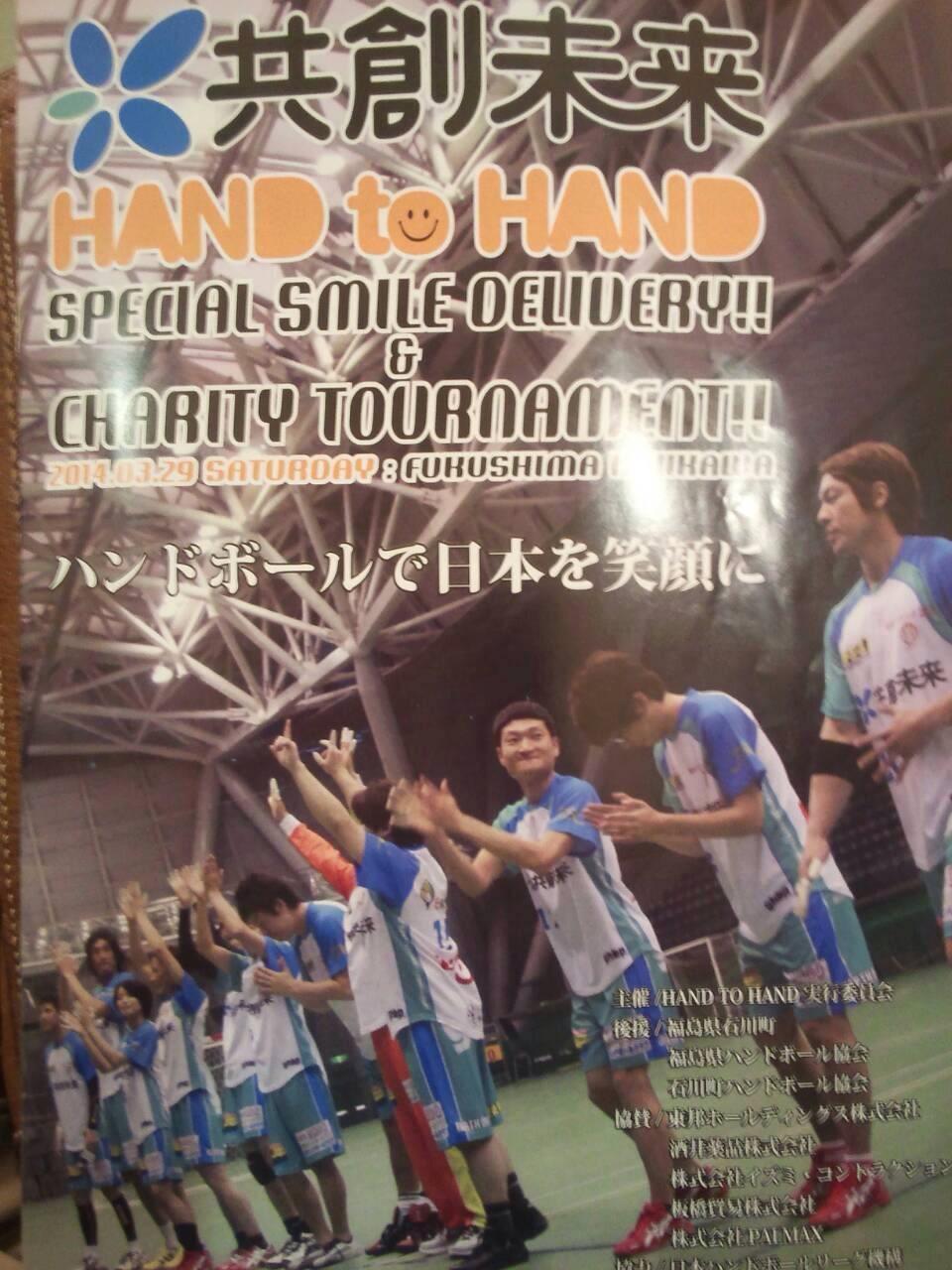 3月29日HAND TO HANDチャリティートーナメント大会