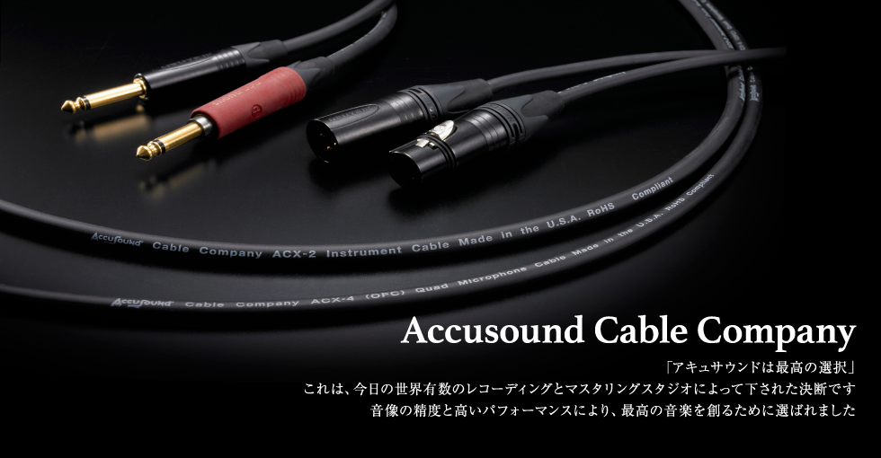 Accusound Cable, アキュサウンド ケーブル