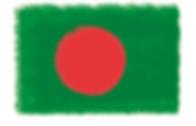 バングラ国旗(第22回).png