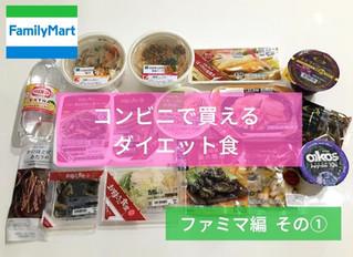 コンビニで買えるダイエット食〜ファミマ編〜前半