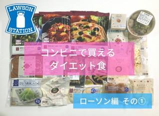 コンビニで買えるダイエット食〜ローソン編〜