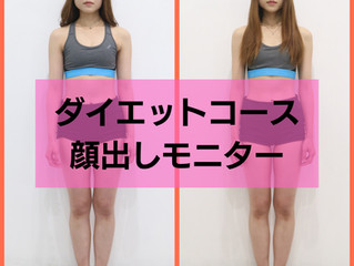 Before→After(ダイエット&ボディメイクコース 顔出しモニター 20代女性)Part 2