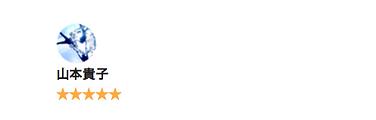 口コミ 神戸 三宮 パーソナルトレーニング ストレッチ ダイエット ジム 加圧ト