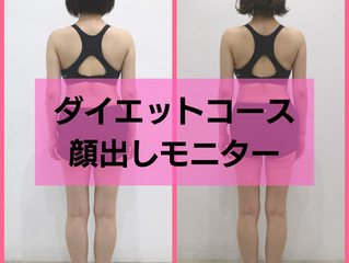 Before→After(ダイエット&ボディメイクコース 顔出しモニター 30代女性)Part 2
