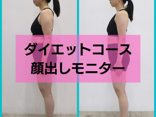 Before→After(ダイエット&ボディメイクコース 顔出しモニター 40代女性)Part 2
