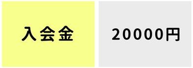 2019年10月から入会金_edited.jpg