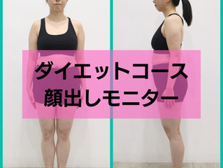 Before→After(ダイエット&ボディメイクコース 顔出しモニター 40代女性)Part 1