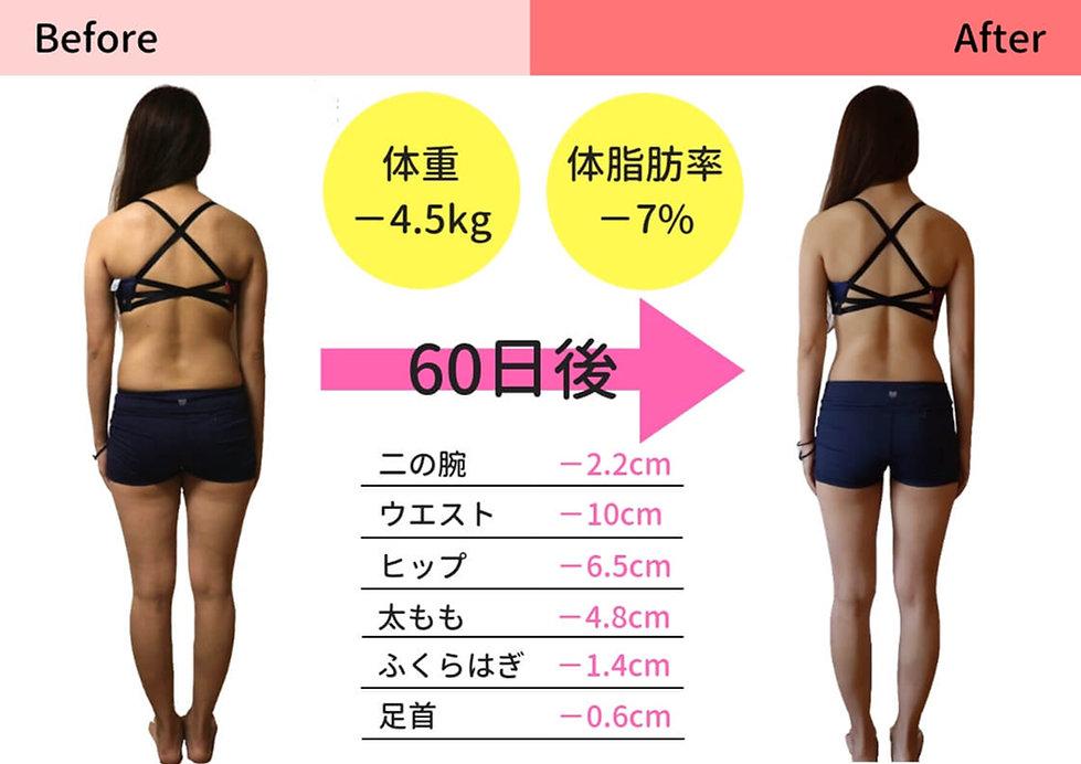 体重マイナス15kg-8.jpg