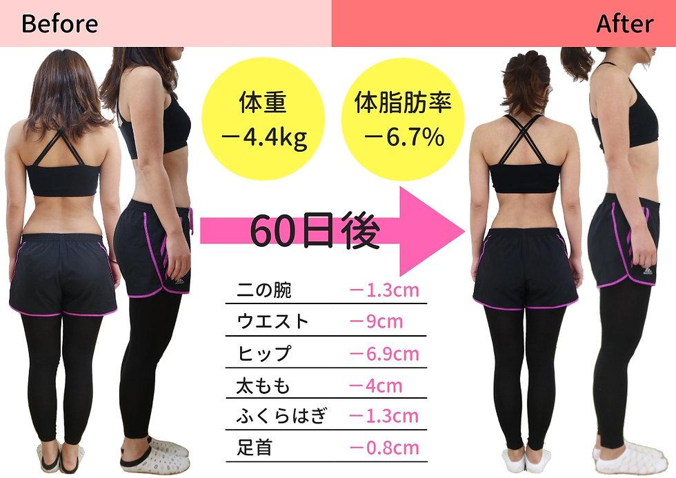 体重マイナス15kg-7.jpg