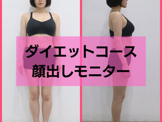 Before→After(ダイエット&ボディメイクコース 顔出しモニター 30代女性)Part 1