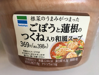 コンビニで買えるダイエット食品〜ファミリーマート編〜前半