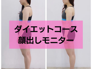 Before→After(ダイエット&ボディメイクコース 顔出しモニター 20代女性)Part 3