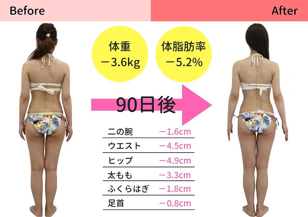 体重マイナス15kg-3.jpg