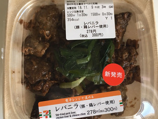 コンビニで買えるダイエット食品〜セブンイレブン編〜後半