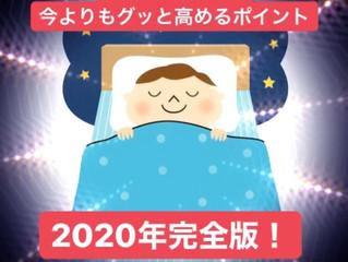 2020年完全版!あなたの睡眠の質を今よりもグッと高める12のポイント