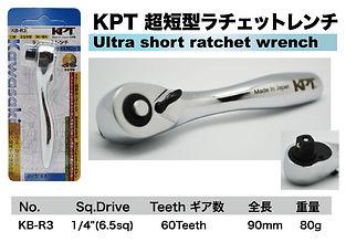 KB-R3 ラチェットレンチ